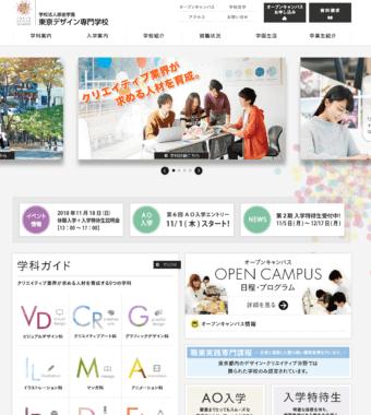 東京デザイン専門学校の画像