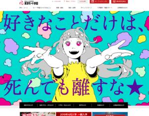 東京モード学園の画像