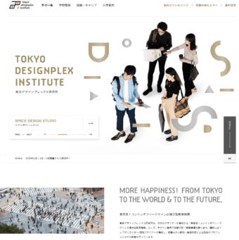 東京デザインプレックス研究所の画像